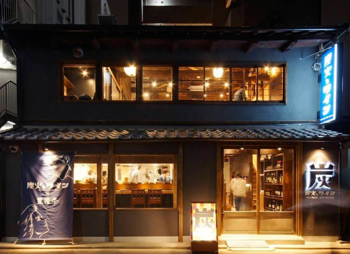 炭火とワイン 京都駅
